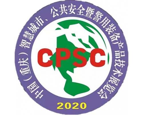 """2020年(重庆)智慧城市、公共安全暨""""雪亮工程""""应用展会"""