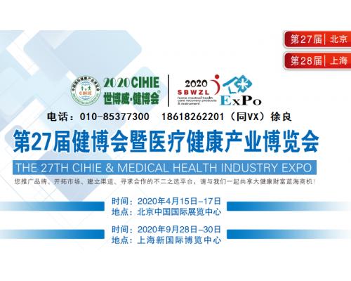2020第27届中国北京国际健康产业博览会