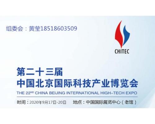 2020年第二十三届北京科技产业博览会