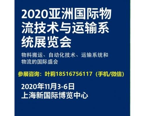 2020年第22届上海工业博览会|CIIF