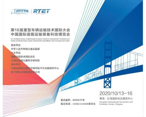 2020年第16届青岛道路运输装备科技展会