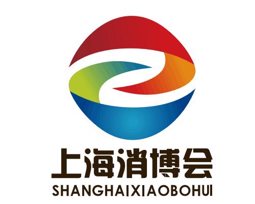 2020第2届上海国际消费品展览会