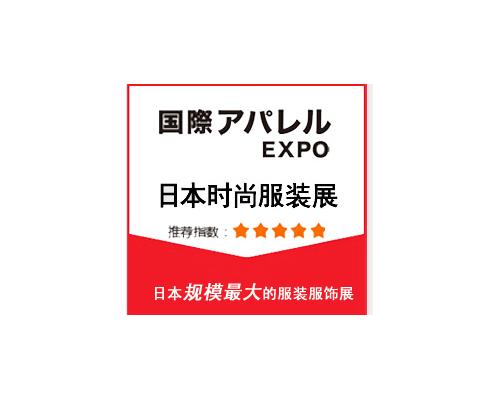 2020年日本东京服装服饰展览会
