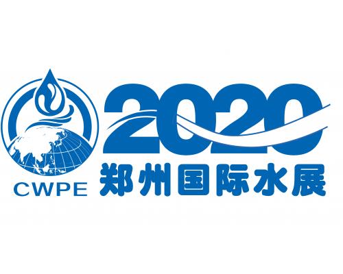 2020第五届(郑州)国际净水、空净新风及智能产业博览会