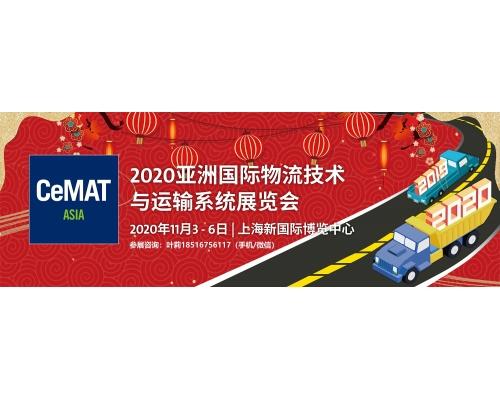 2020年亚洲国际上海物流技术与运输系统展览会