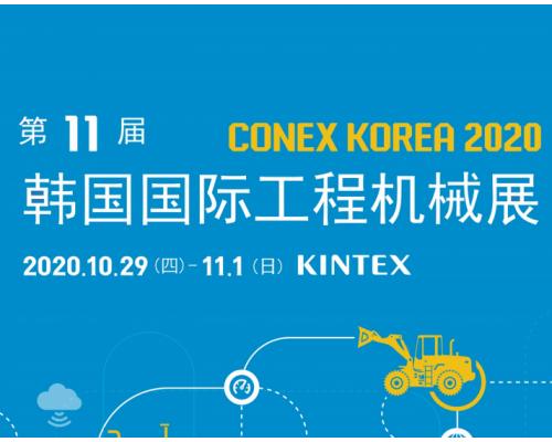 2020韩国国际工程机械展