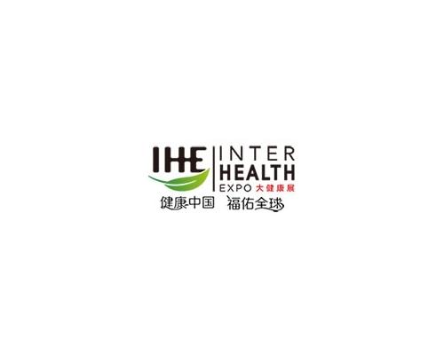 2020第29届广州国际大健康产业博览会