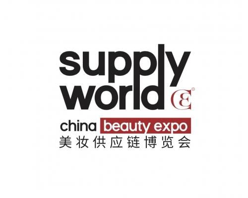 2021上海国际美妆供应链博览会(Supply World) ()