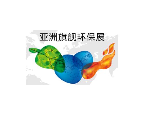 2021年第二十二届上海环博会