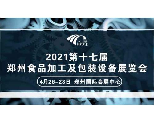 2021年第17届郑州食品包装及加工机械展