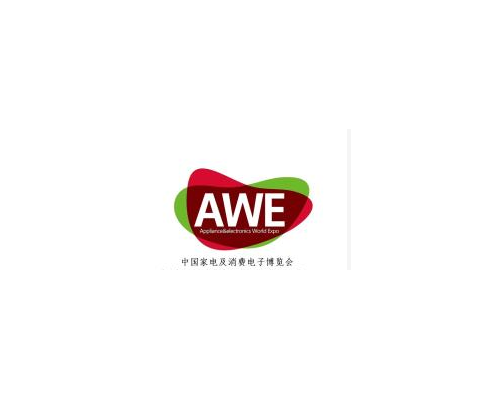 2021中国家电及消费电子博览会(AWE)