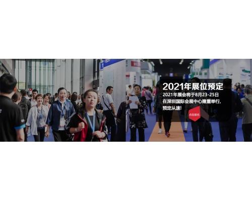 2021第十一届深圳国际机箱机柜及配套产品展览会
