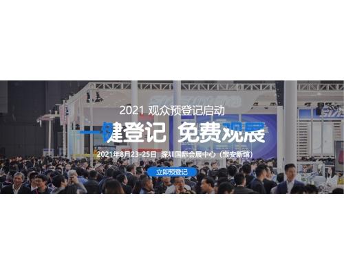 2021第十一届深圳国际轴承及轴承装备展览会