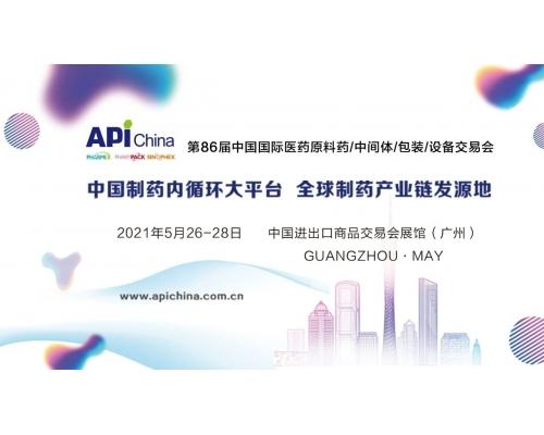 2021第86届API中国国际医原料、中间体包装设备交易会