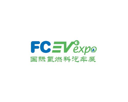 2021中国国际氢能燃料电池博览会