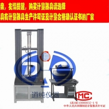 塑料高温万能试验机-橡胶延伸率试验机-橡胶断裂强度实验机