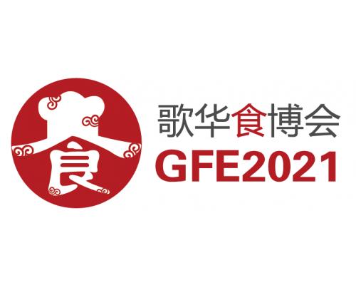 2021第四届深圳国际餐饮食材展览会