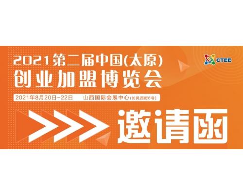 2021第二届中国(太原)创业加盟博览会