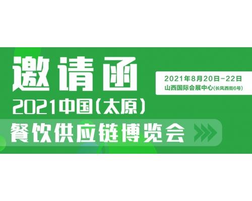 2021中国(太原)餐饮食材供应链博览会 ()