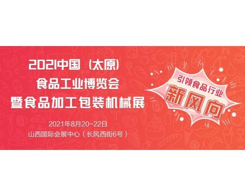2021中国(太原)食品工业博览会暨食品加工包装机械展