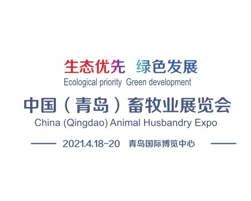 2021中国(青岛)畜牧业博览会