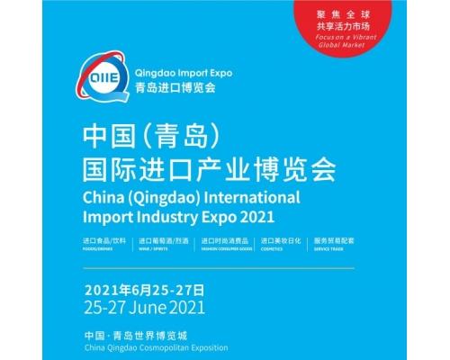 2021年中国(青岛)国际进口产业展会