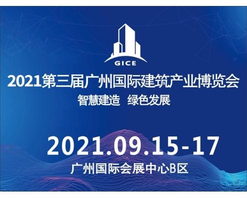 2021广州国际建筑产业博览会