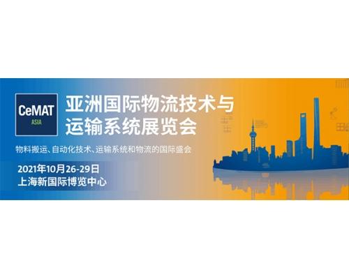 2021上海物流展