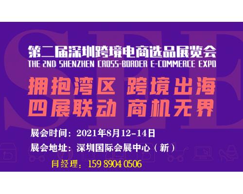 2021第二届深圳跨境电商展电商货品网货供应展