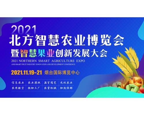 2021北方智慧农业博览会暨智慧果业创新发展大会