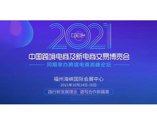 2021年中国福州跨境电商及新电商交易博览会展会
