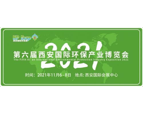2021第六届西安国际环保产业博览会