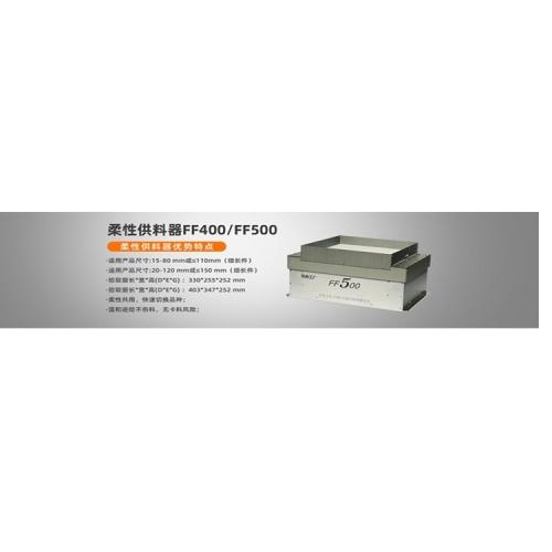 深圳弗莱克斯视觉散料柔性振动盘FF400